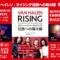 6月27日(日)VAN HALEN RISING 伝説の導火線発売記念!M.L.B. Tribute Band Fest!~Remembering Eddie Van Halen~ supported by MUSIC LIFE CLUB